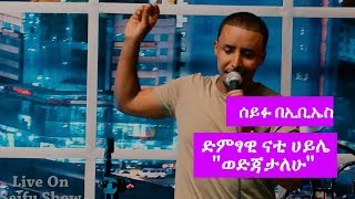 Seifu on EBS: Nati Haile Live Performance on Seifu Show