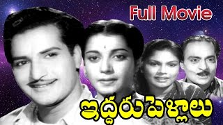 Iddaru Pellalu Full Length Telugu Movie || DVD Rip