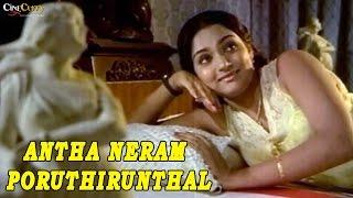 Antha Neram Poruthirunthal Video Song   Thillu Mullu   Rajinikanth, Madhavi