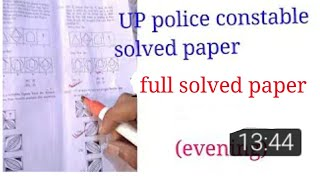 UP police constable 19 June2018 solved paper 2nd shift