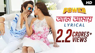 Aaj Amaye | Lyrical Video | Power | পাওয়ার | Jeet | Nusrat | Jeet Gannguli | Rajiv Kumar | 2016