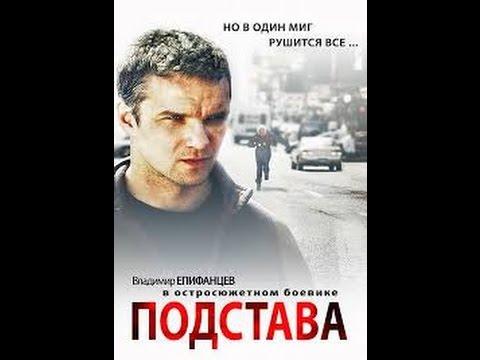 смотреть онлайн подстава (2011) бесплатно: