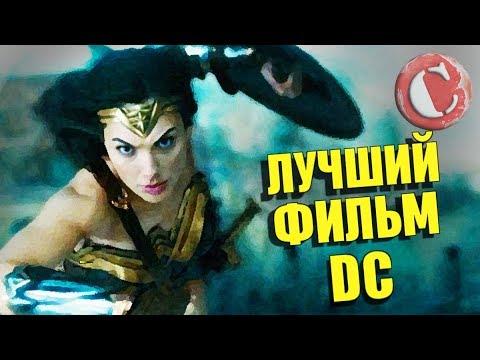 """""""Чудо-женщина"""" - Лучший фильм DC! [Коротенько]"""