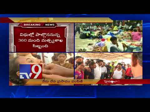 Fish 'Prasadam distribution from today @ Nampally Exhibition Grounds  - TV9