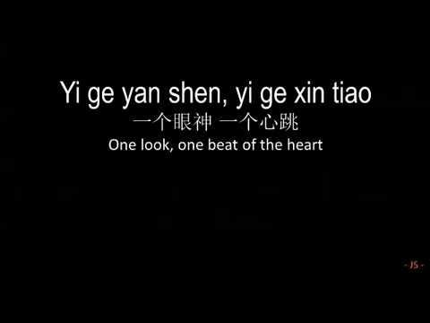 Wanting Qu 曲婉婷   You Exist In My Song 我的歌聲裡 Pinyin + English Lyrics