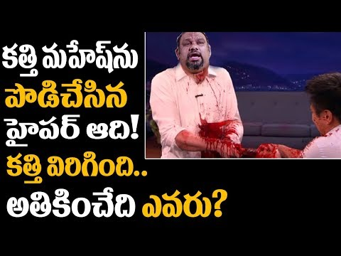 Hyper Aadhi SHOCKING Comments on Kathi Mahesh | Latest Celebrity Updates | Super Movies Adda