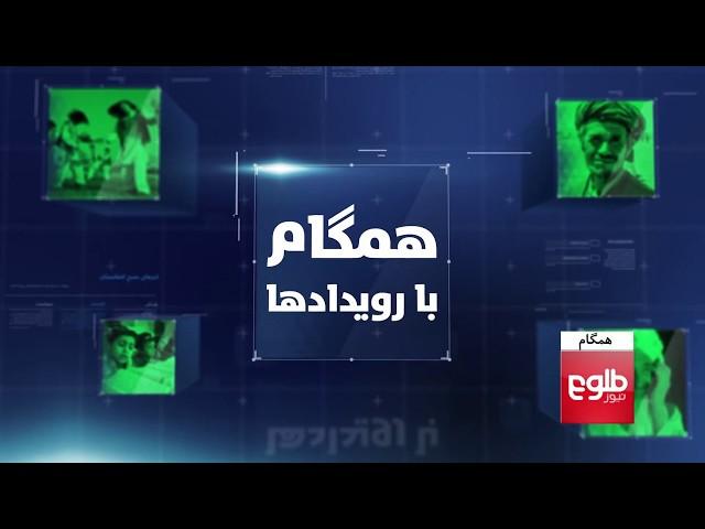 HAMGAM BA ROYDADHA: US Remarks On Taliban and Haqqani In Pakistan