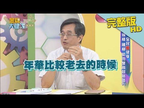 台綜-金牌大健諜-20180926-全民瘋健身 頸椎、腰椎、肌肉是高危險區?!