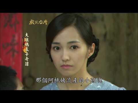 台劇-戲說台灣-大肚媽求子奇譚-EP 05