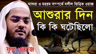 এমন করুন শুর একজনেরি আছে New mahfil Hafizur Rahman Siddiki New Bangla waz mahfil
