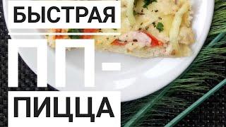 ПИЦЦА 10-ТИ МИНУТКА! ПП рецепт! Быстро, просто, очень вкусно!
