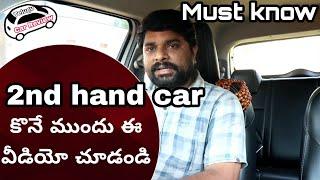 2nd hand cars buying tips in telugu||telugu car review||2nd hand car కొనే ముందు ఈ వీడియో చూడండి