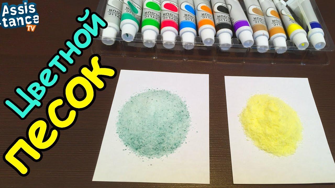 Цветной песок своими руками! DIY Декоративная бутылка 50