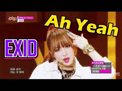 [Comeback Stage] EXID - Ah Yeah, 이엑스아이디 - 아예, Show Music core 20150418