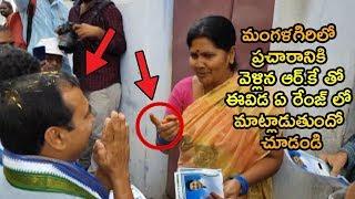 మంగళగిరి లో RK అన్న ఎన్నికల ప్రచారం | Alla Ramakrishna Reddy Election Campaign | YSRCP | YS Jagan