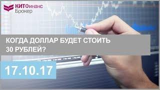 Когда доллар будет стоить 30 рублей?