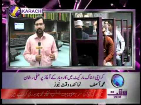 Karachi Stock Exchange News Package 19 June 2012