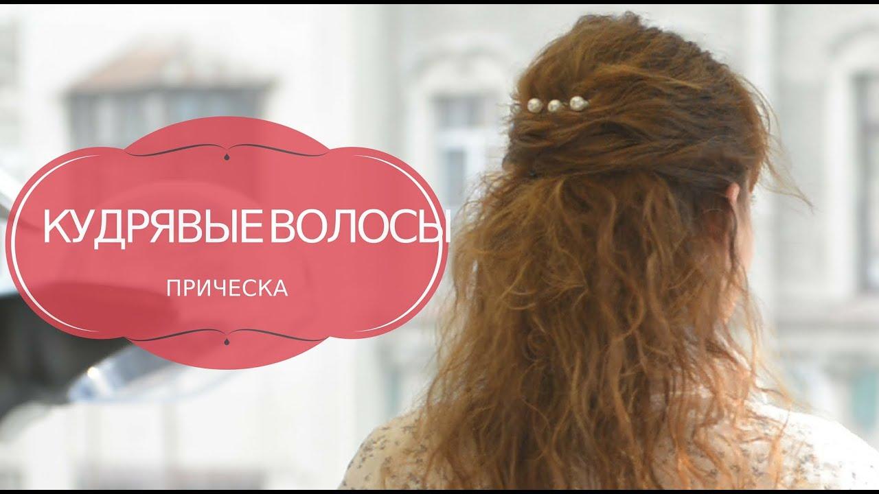 17 красивых причесок для кудрявых волос (18 фото) 32
