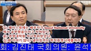 """김진태의원 & 윤석열 검찰총장 후보자, """" 왜 전두환 사형구형시켰나?""""(박지원의원)"""