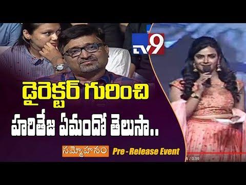 Hari Teja about Director Indraganti Mohan Krishna at Sammohanam Pre Release - TV9