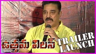Vishwaroopam - Uttama Villain Telugu Trailer Launch - Kamal Hassan,Jayaram, Andrea Jeremiah