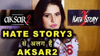 Zarine Khan - HATE STORY 3 से अलग है AKSAR 2 | Gautam Rode