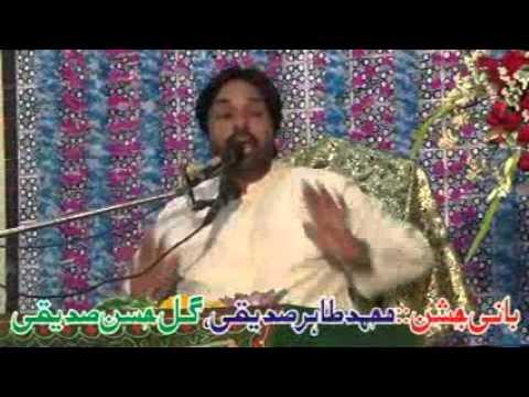 Allama Aqil Raza Zaidi Jashan 8 Rajab 2016 Imam Bargah Jawadia Multan