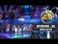 Hiru Super Dancer | Episode 20 | 2017-12-03