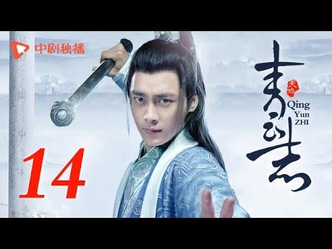 青云志 (TV 版) 第14集 | 诛仙青云志