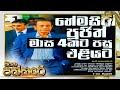 Siyatha Paththare 06-02-2020