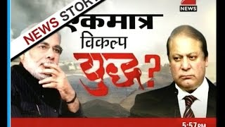 War with Pakistan is only option  - Part II