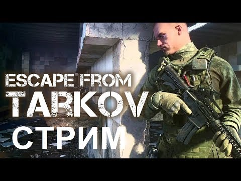 Escape from Tarkov Стрим