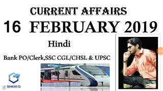 Current Affairs in Hindi 16 February 2019 | Bank PO/Clerk,SSC CGL/CHSL & UPSC.