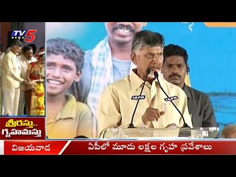 CM Chandrababu Speech Over 3 Lakhs Houses Inauguration | Vijayawada | TV5 News