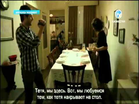 кино па казакскому языке кешыр мены