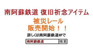 熊本地震被災復旧祈念レール販売開始します!
