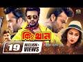 Lagu Bangla Movie  King Khan  কিং খান  Full Movie  Shakib Khan  Apu Bishwas  Mimo