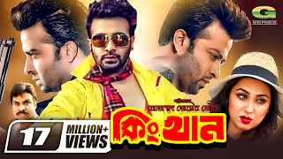 King Khan | Full Movie | Shakib Khan | Opu Bishwas | Mimo