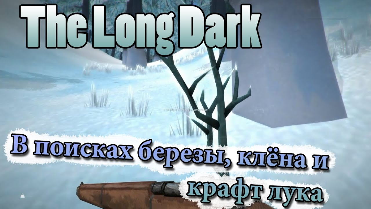 Как сделать лук и стрелы в the long dark