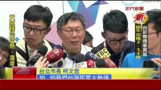 世大運團體賽 中國隊缺席9球類賽事 柯P尷尬回應:不想造成「麻煩」