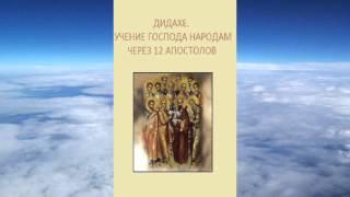 Дидахе - Учение Господа народам через 12 апостолов