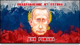 поздравление для Романа от Путина - YouTube