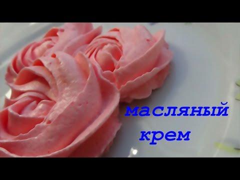 Масляный крем базовый рецепт +главные правила приготовления