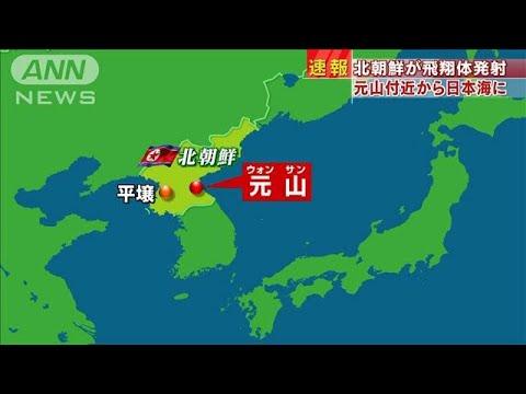 北朝鮮が東部・元山から日本海に向け飛翔体を発射/ミンス ライブ動画 INSTINCT~ MINSU LIVE/ミサイ…他
