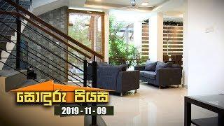 SODURU PIYASA    SiyathaTV   2019 - 11 - 09