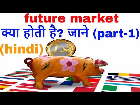 future market explained in hindi (part - 1)
