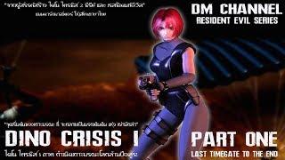 Dino Crisis 1 (1999) HD พากษ์ไทย : Part 1 (งานทดลองเกาะมรณะไอบิส!) HD1080P 60FPS  by DM CHANNEL