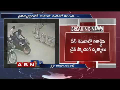 24 గంటల వ్యవధిలో 9 చోట్ల చైన్ స్నాచింగ్ | Chain Snatching Gang Hulchul in Hyderabad | ABN Telugu