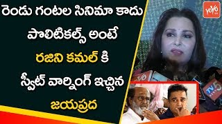 Jayaprada Sensational Comments on Rajini and Kamal Political Entry | Political