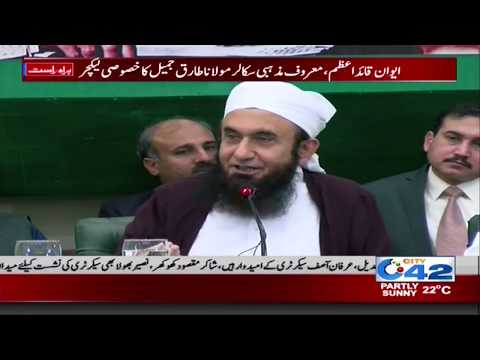 Maulana Tariq Jameel Latest Bayan In Aiwan-e-Quaid | 8 Dec 2018 | City 42